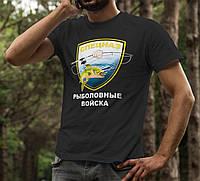 """Мужская футболка """"Рыболовные войска"""""""