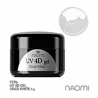 Гель Naomi UV 4D Gel Vivid White 5 гр
