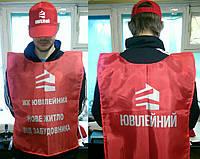 Накидки для промоутеров Киев Харьков Житомир