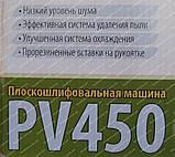 Вибрационная шлифмашина PROCRAFT PV450, фото 2