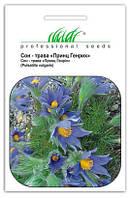 """Купить семена цветов Сон-трава Принц Генрих 0,1 г  ТМ """"Hem Zaden""""(Голландия)"""