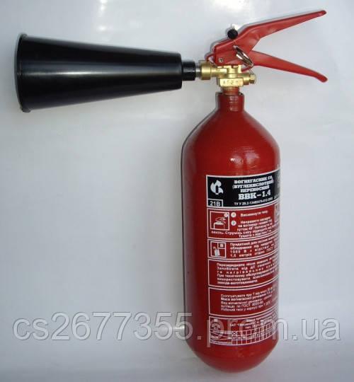 Огнетушитель углекислотный ОУ-1,4 (ВВК-1,4)