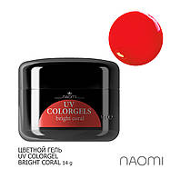 Цветной гель UV Colorgel Naomi Bright Coral 14 гр