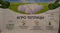 Парник мини теплица Подснежник 8 метров 50г/м2