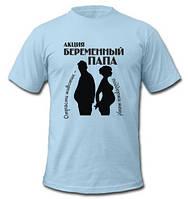"""Футболка для беременных с принтом """"беременный папа"""""""