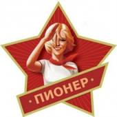 Пионерская вечеринка (Back to USSR, СССР, пионерия)