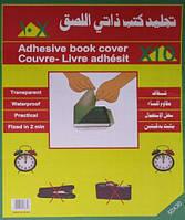 Обложка-плёнка для книг самоклеющаяся 30*50 см 10л. 80мкр