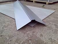 Коньковая планка тип 2 алюмоцинк 0,5мм