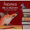 Лисичка йде до бібліотеки. Лоренц Паулі і Катрін Шерер