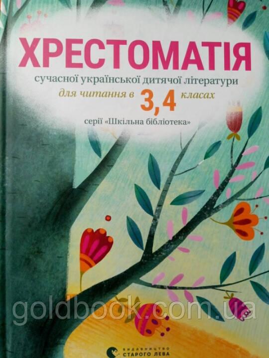 Хрестоматія сучасної української дитячої літератури для читання в 3,4 класах.