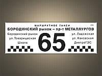Боковая табличка 250х750мм