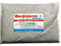 Фосфоритная мука 1 кг