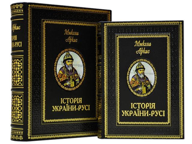 История Украины-Руси