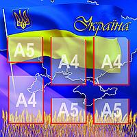 Патриотический А4-3шт, А5-3шт 80х80