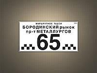 Передняя  табличка 250х750мм