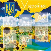 Стенд с символикой Украины А4-3шт, А5-3шт 80х80
