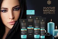 Магия Марокко