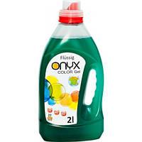Гель для стирки цветной ткани ONYX  2000мл