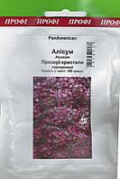 Алисум прозорі кристали пурпуровий  100 гранул