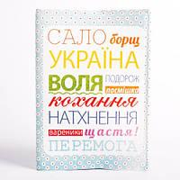 Оригинальная обложка на паспорт Сало, борщ, Україна