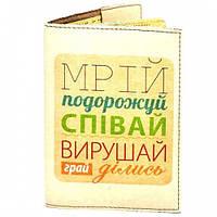 Оригинальная обложка на паспорт Мрій, подорожуй, співай