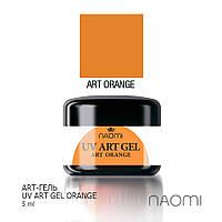 Арт-гель Naomi UV Art Gel Orange 5 гр