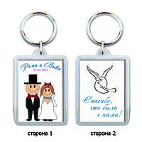 "Брелок для ключей на свадьбу ""Муж и жена"""