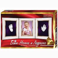 Гипсовый слепок, Бэби-Ножка и Ладошка, Danko toys