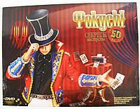 Фокусы. 50 лучших фокусов мира+DVD (F-50 Danko Toys)