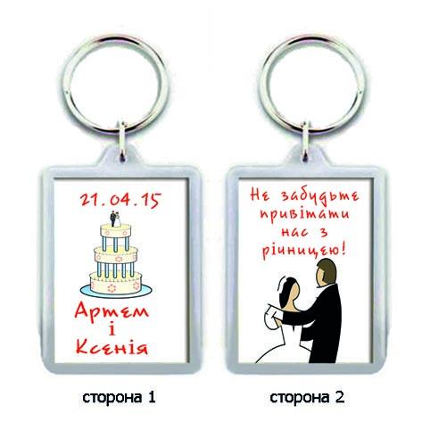 """Брелок для ключей на свадьбу """"Весільний торт"""""""