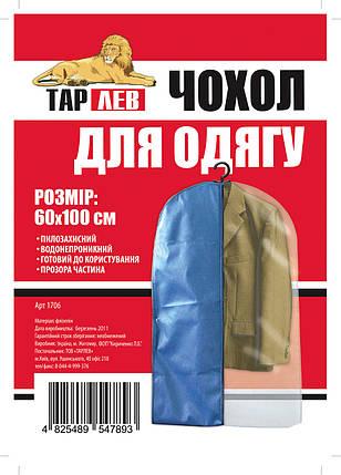 Чехол для одежды 60*100 см, Украина 1706, фото 2
