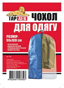 Чехол для одежды 60*100 см, Украина 1706