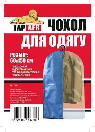 Чехол для длинной одежды 60*150 см, Украина 1708, фото 2