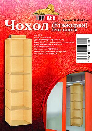 Органайзер вертикальный 100*24*27см, Украина 1118, фото 2