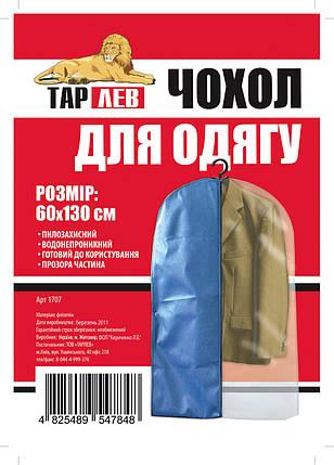 Чехол для одежды 60*130 см, Украина 1707, фото 2