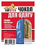 Чехол для одежды 60*130 см, Украина 1707