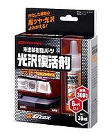 G'ZOX  Nano Hard Coat покрытие для непрозрачных пластиковых поверхностей