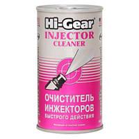 Hi-Gear Очиститель инжекторов быстрого действия, 295мл