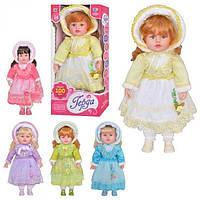 Кукла  интерактивная Герда M 1248 U/R, 5 видов,