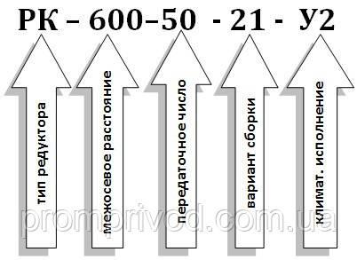 Условное обозначение редуктора РК-600