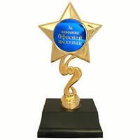 Статуэтка Золотая Звезда За освоение офисной техники