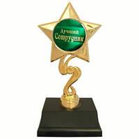 Статуэтка Золотая Звезда Лучшему сотруднику