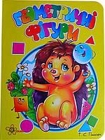 """Книга для ребенка """"Геометрические фигуры""""  на украинском языке"""