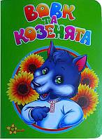 """Книга-сказка для ребенка """"Волк и козлята"""" на украинском языке"""
