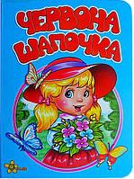 "Книга-сказка для ребенка ""Красная шапочка"" на украинском языке"