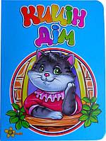 """Книга-сказка для ребенка """"Кошкин дом"""" на украинском языке"""