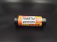 Мусорные пакеты SUPER LUXE 15 шт. 35 л. ПЛОТНЫЕ