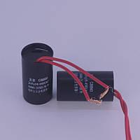 Конденсатор 3 мкФ рабочий /пусковой с гибким выводом