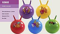 Мяч для фитнеса ND008 рожки русские мультики (5 видов) 55 см 580г