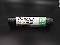 Мусорные пакеты SUPER LUXE 10 шт. 120 л. ПЛОТНЫЕ